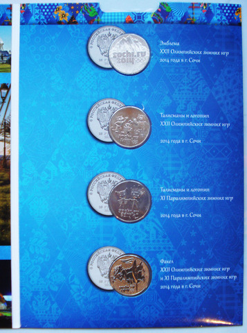 Сочи 2014 набор 4 монеты + бона
