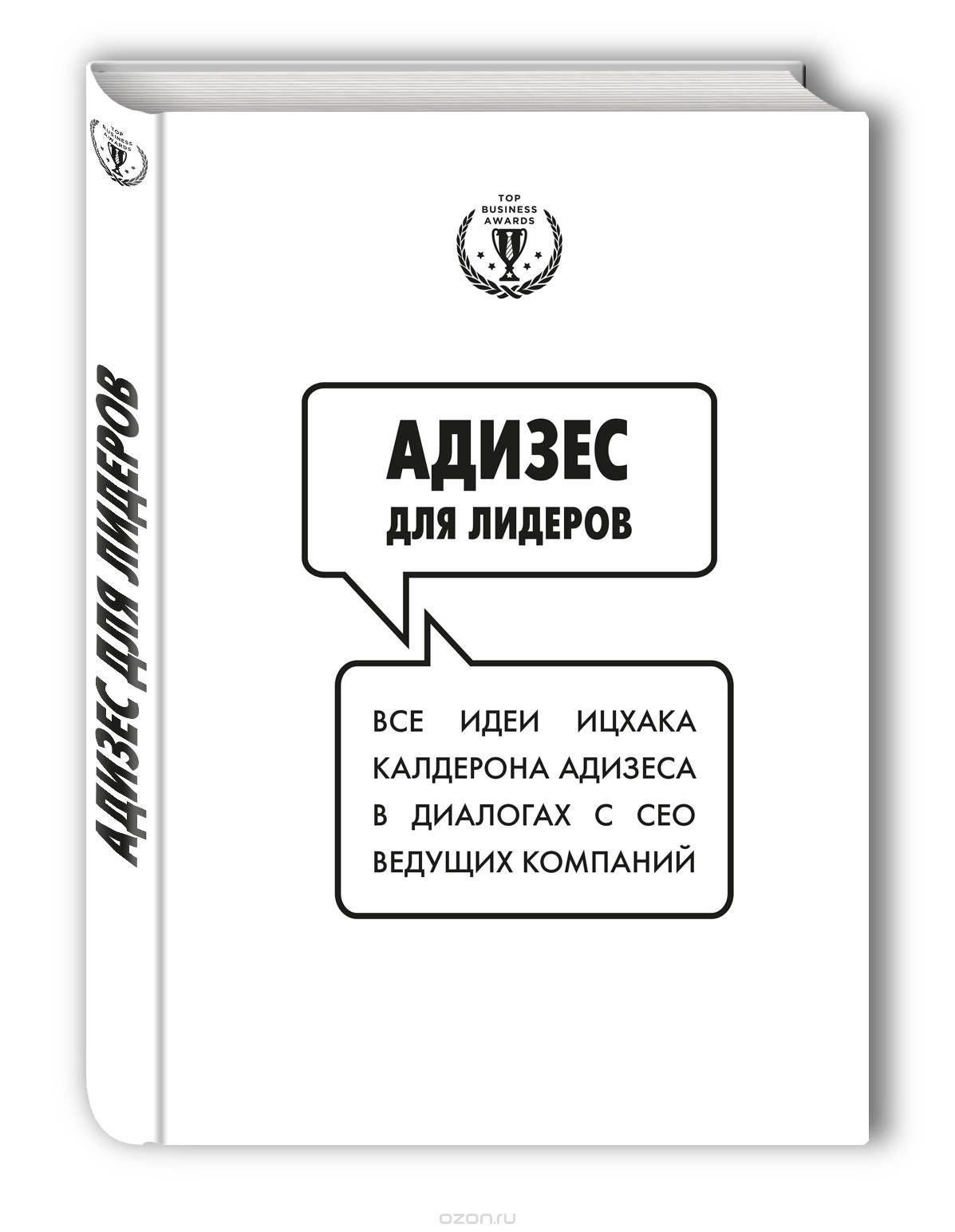 Kitab Адизес для лидеров   Ицхак Кальдерон Адизес