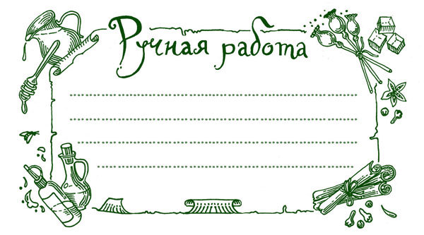 Бирка для мыла Ручная работа/Зеленая с составом