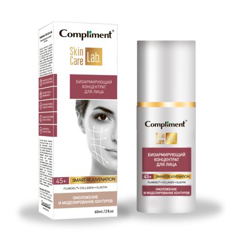 Compliment  Skin Care Lab. БИОАРМИРУЮЩИЙ КОНЦЕНТРАТ ДЛЯ ЛИЦА