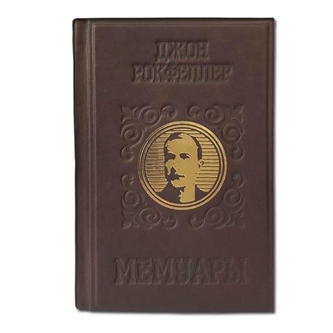 Книга Д. Рокфеллер «Мемуары. Воспоминания самого богатого человека планеты»