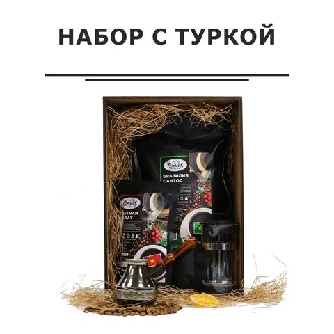 Набор кофе с туркой и френч-прессом