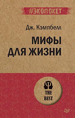 Фото - Мифы для жизни (#экопокет) в д доценко мифы и легенды русской морской истории