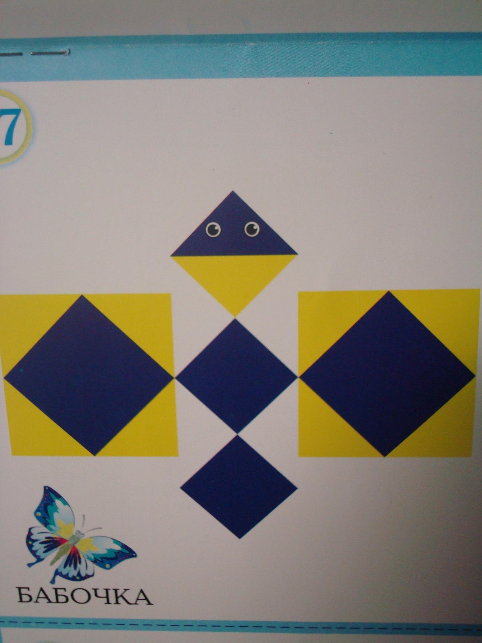 Альбом Чудо - Кубики от 4 до 8 лет