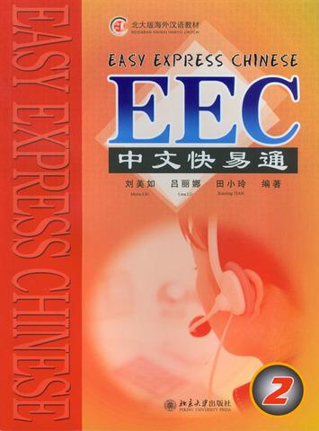 EEC中文快易通 2