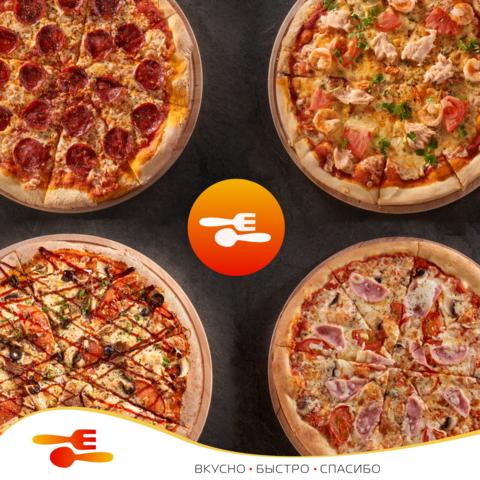 Сет из Пицц: Акция 3+1