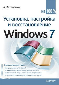 Установка, настройка и восстановление Windows 7 на 100% ноутбук и windows 7
