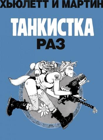 Танкистка. Книга первая