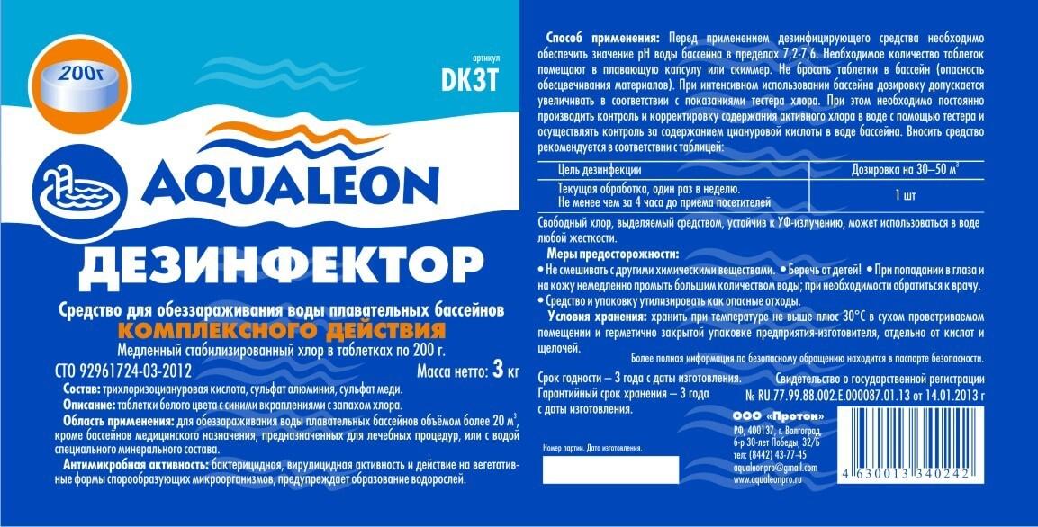 Aqualeon Дезинфектор МСХ КД (в таблетках 200 г) 3 кг