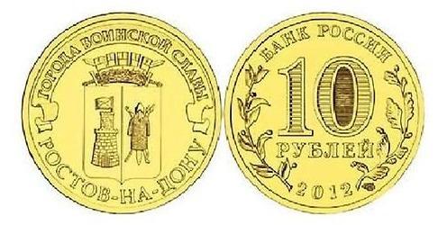 10 рублей Ростов-на-Дону (ГВС) 2012 г. UNC