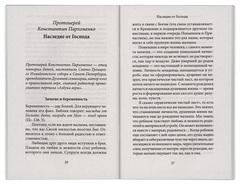 О семье и воспитании детей. Протоиерей Димитрий Смирнов и другие современные священники