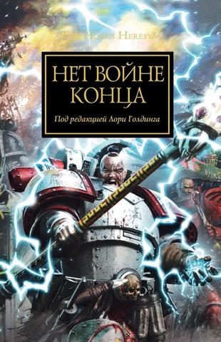 Warhammer 40000. Нет войне конца