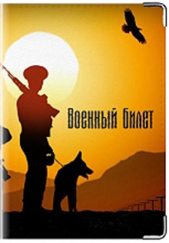 """Обложка для военного билета """"Граница"""""""