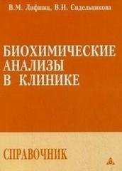 Биохимические анализы в клинике. Справочник
