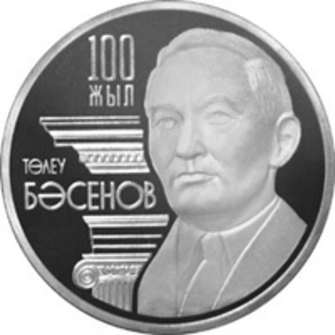 50 тенге Бесенов 2009 год