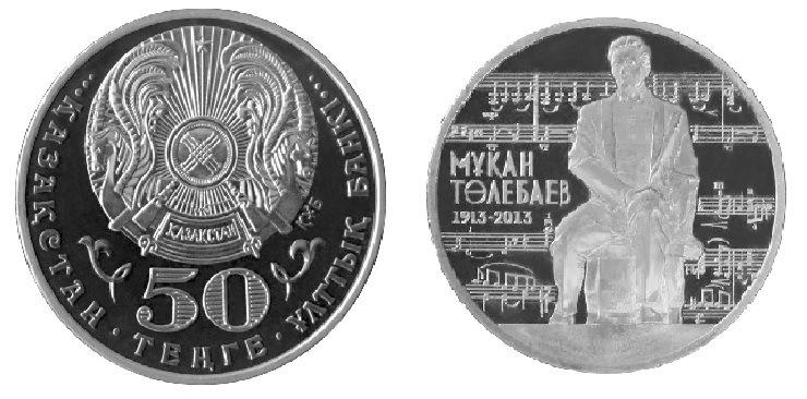 50 тенге Тулебаев 2013 год