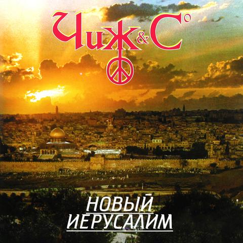 Чиж & Co – Новый Иерусалим (Live г. Иерусалим 14.02.98) (Digital) (1998)