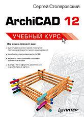 ArchiCAD 12. Учебный курс наталья малова archicad 18 в примерах русская версия pdf epub