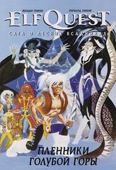 Эльфквест ElfQuest: Сага о лесных всадниках. Книга 3: Пленники голубой горы
