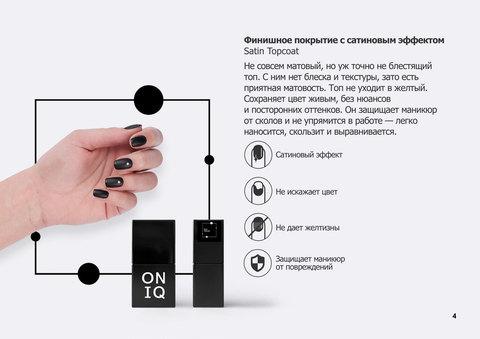 OGP-909 Гель-лак для покрытия ногтей. Финишное покрытие Top Point Satin Topcoat 10 мл