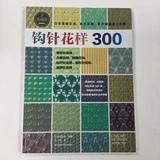 Каталог Crochet Patterns 300