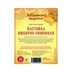 Набор трав и специй Настойка имбирно-лимонная