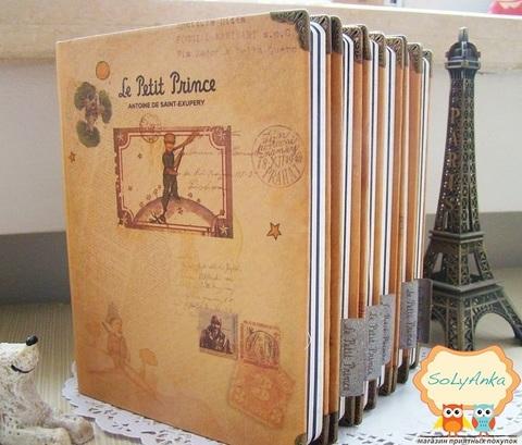 Блокнот Маленький принц (Le Petit Prince) Тип 5