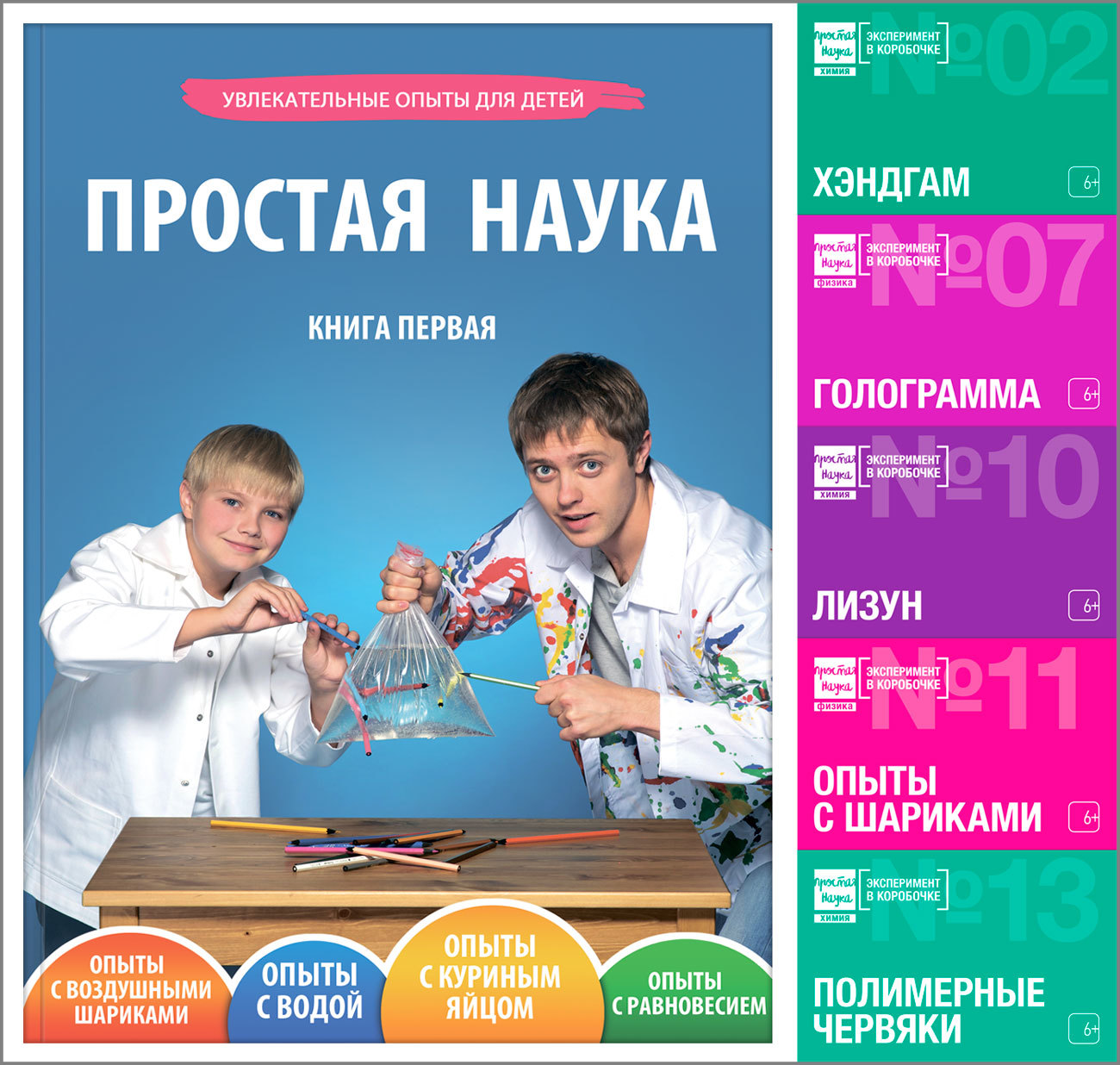 Книга Простая Наука. Том 1 и наборы Эксперименты в коробочке для дошкольников