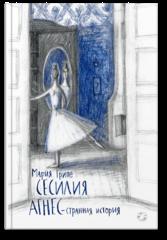 Мария Грипе «Сесилия Агнес — странная история»