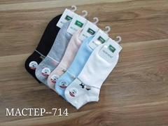 Носки женские с сетчатой вставкой (10 пар ) арт.714