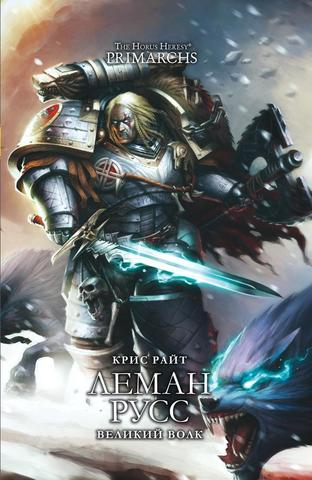 Warhammer The Horus Heresy Primarchs. Леман Русс. Великий Волк