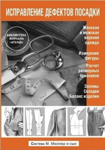 Книга «М.Мюллер и сын. Исправление дефектов посадки»
