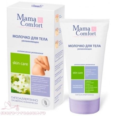 Mama Comfort. Молочко увлажняющее для тела, 175 мл