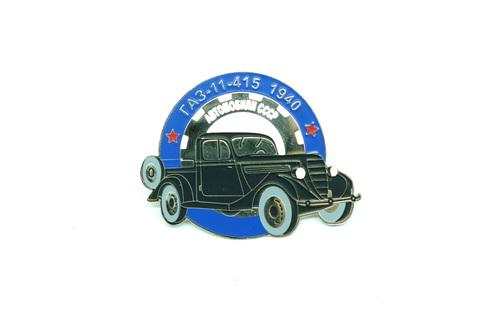 Значок ГАЗ 11-415 1940г.