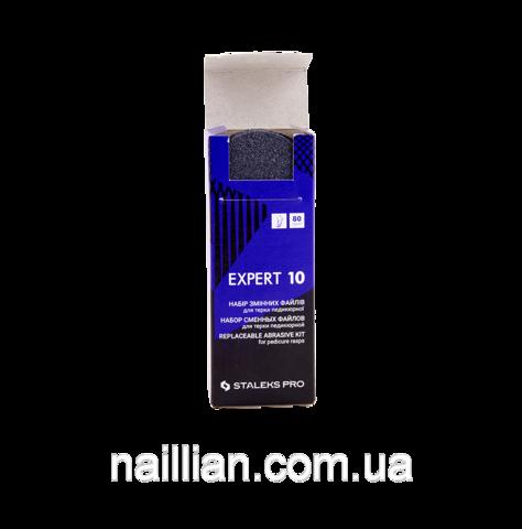 Сталекс DFE-10-80 Набор сменных файлов для терки педикюрной EXPERT 10 80 грит (30 шт)