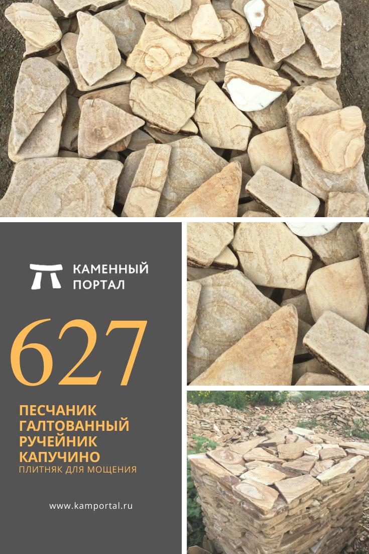 Песчаник галтованный Ручейник Капучино каменный портал