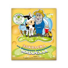 Закваска Lactofarm ECO сыр моцарелла, 2 г