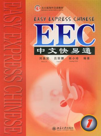 EEC中文快易通.1