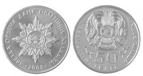 50 тенге Звезда ордена Данк 2008 год