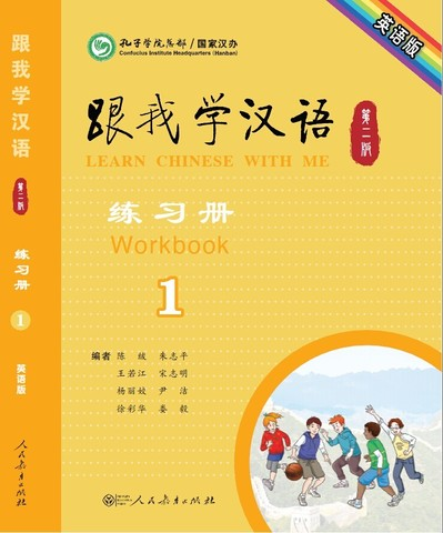 Learn Chinese With Me (English Edition) 2nd Edition vol.1 - Workbook