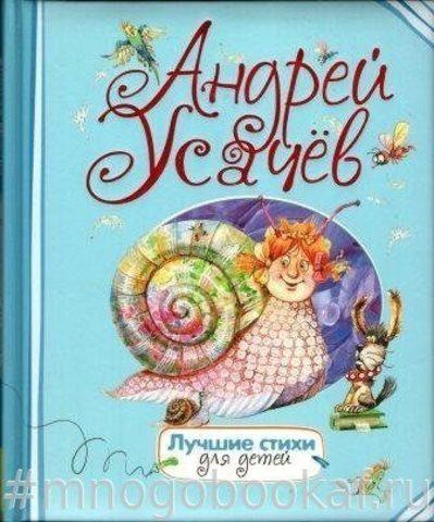 Усачев А. Лучшие стихи