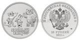 2012 год Россия 25 руб Талисманы Сочи 2014 в запайке