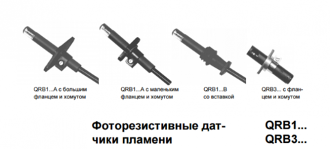 Siemens QRB3(1)
