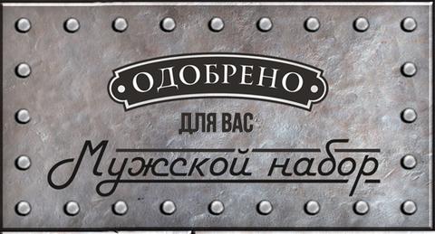 Бирка на упаковку Мужской набор/Металл