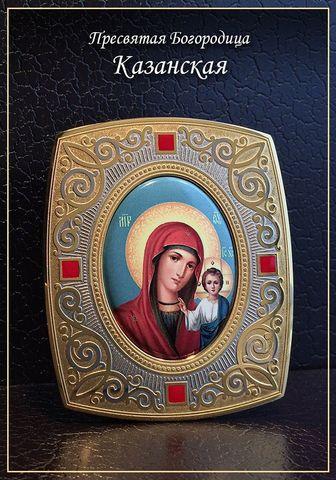 Икона Пресвятая Богородица Казанская (Златоуст) малая