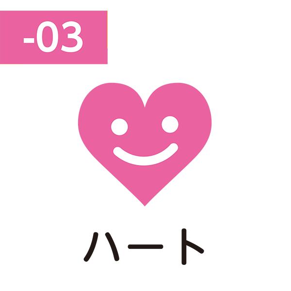 FriXion Stamp (ハート / hāto / сердце)
