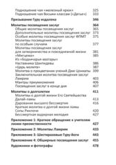 Сборник молитв ФПМТ для затворничества (электронная книга)