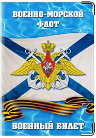 """Обложка для военного билета """"Военно-морской флот"""""""