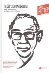 Лидерство Мацуситы: Уроки выдающегося предпринимателя ХХ века