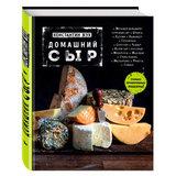 Домашний сыр, артикул 978-5-699-90999-5, производитель - Издательство Эксмо